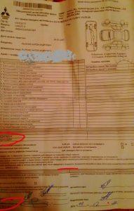 Акт приема передачи автомобиля от 02. 12. 2017 документ юридического значения, согласно которому не представляется возможным понять, какие именно работы будут произведены с автомобиле