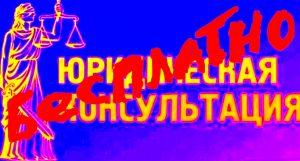 """Изображение для публикации """"Юридическая консультация бесплатно"""""""