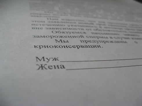 Согласие на ЭКО.