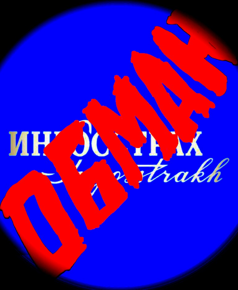 Страховая Компания ОСАО ИНГОССТРАХ. Обман.
