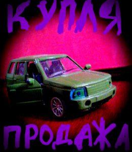 Договор купли-продажи Изображение автомобиля.