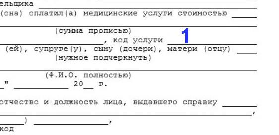 В справке об оплате медицинских услуг указан код услуги 1. Налоговый вычет ограничен 120000 руб.