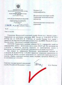 Документ УФНС по Москве в котором признается неправильные начисления сотрудников налоговой инспекции ИФНС 16 по городу Москве.