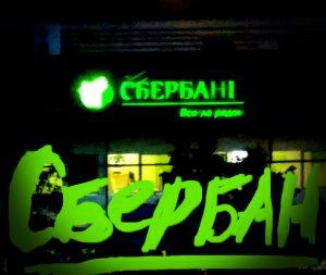 ПАО Сбербанк России.