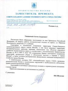 Ответ заместителя префекта СЗАО правительства Москвы, содержащий извинения в связи с работой водителей поливомоечных машин ГБУ Автомобильные дороги СЗАО города Москвы.