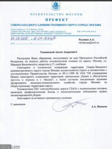Ответ префекта СЗАО правительства Москвы, содержащий извинения за неудобства, связанные с работой поливомоечной техники, принадлежащей ГБУ Автомобильные Дороги СЗАО Москвы