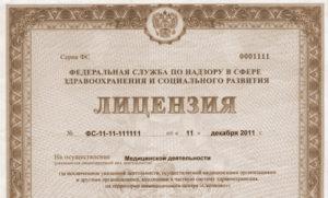 Копию лицензии медицинского учреждения необходимо подавать в налоговую инспекцию только в определенных случаях