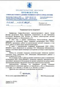 Ответ начальника ЖКХ и Б префектуры СВАО Москвы