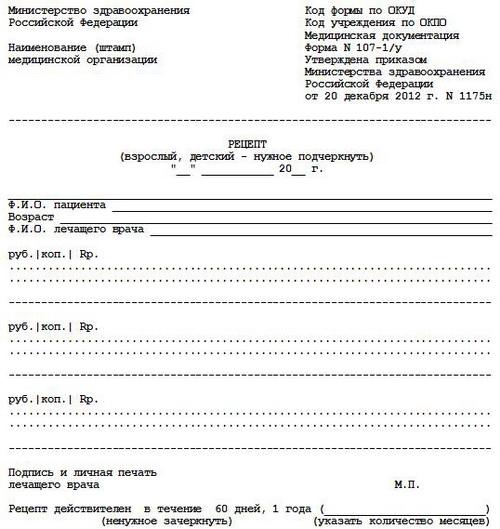 """Предоставив в налоговую инспекцию рецепт на лекарства со штампом """"Для налоговых органов Российской Федерации, ИНН налогоплательщика» Вы можете вернуть часть потраченных на покупку медикаментов денежных средств"""