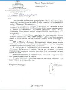 Отписка прокурора Бабушкинского района г-на Попкова. Прокурор Попков считает нецелесообразным защищать права малолетних граждан Российской Федерации.