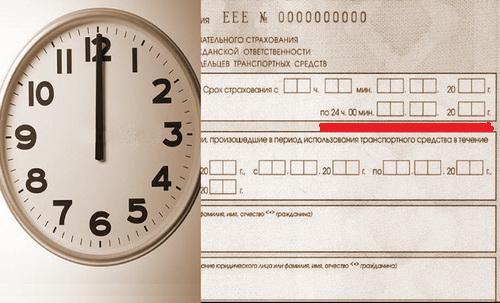 Если у Вас закончилась страховка, постарайтесь как можно быстрее купить новый полис ОСАГО, чтобы избежать штрафа за просроченную страховку и возможных последствий ДТП