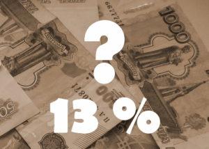 Налог с подаренных денег не платится при дарении между физическими лицами