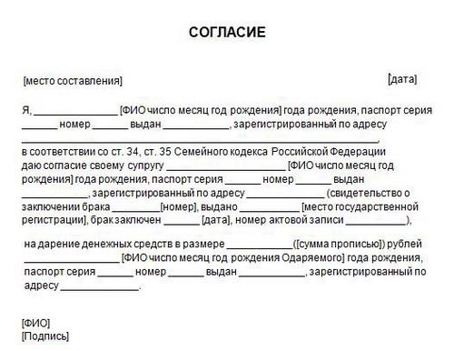 семейный кодекс ст 35