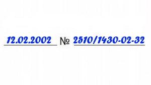 В Письме Минздрава РФ от 12.02.2002 N 2510/1430-02-32 дается информация по поводу оформления и получения справки об оплате медицинских услуг, рецепта для налогового вычета