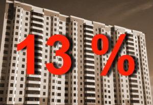 Вы сможете вернуть 13 % от Ваших расходов на приобретение квартиры, но не более установленного в законе лимита