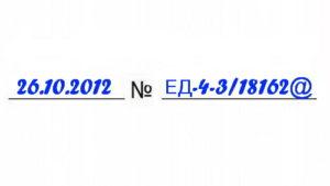 В Письме ФНС России от 26 октября 2012 N ЕД-4-3/18162@ даются разъяснения о порядке представления заявления на возврат налога на доходы физических лиц