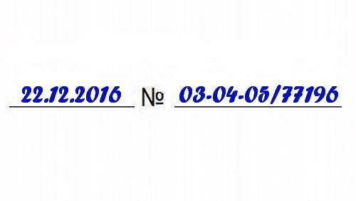 Письмо Минфина РФ от 22 декабря 2016 г. N 03-04-05/77196 о возможности получения налогового вычета по ДМС, если страховые взносы удерживаются из заработной платы