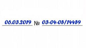 Письмо Минфина РФ от 06.03.2019 N 03-04-05/14459 о возможности получения налогового вычета при покупке ортопедической обуви